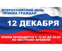 12 декабря — Всероссийский день приема граждан